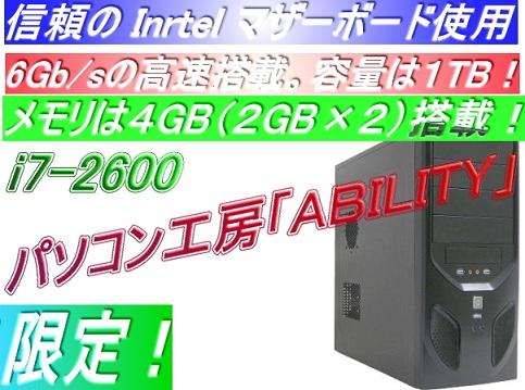 パソコン工房アビリティ i7-3770